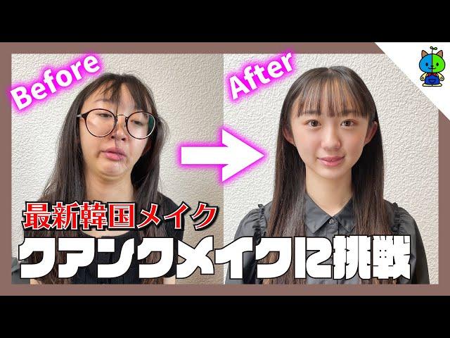 【秋メイク】最新の韓国メイク!クアンクメイクに挑戦!!【ももかチャンネル】