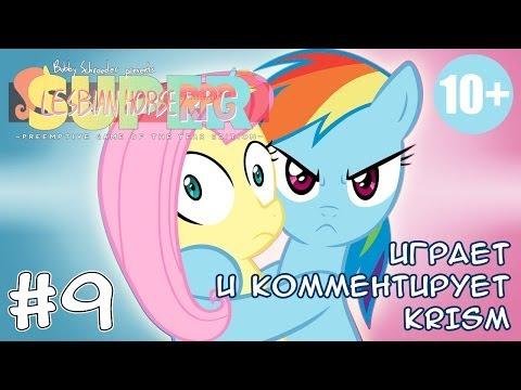 pony игры maker