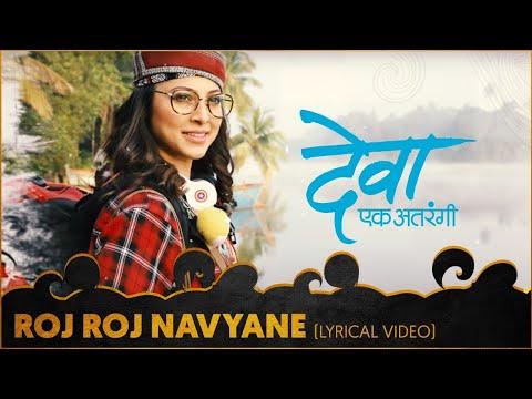 Roj Roj Navyane (Lyrical Video)   Deva Ek Atrangee    Ankush Chaudhari, Tejaswini Pandit