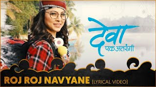 Roj Roj Navyane (Lyrical Video) | Deva Ek Atran...