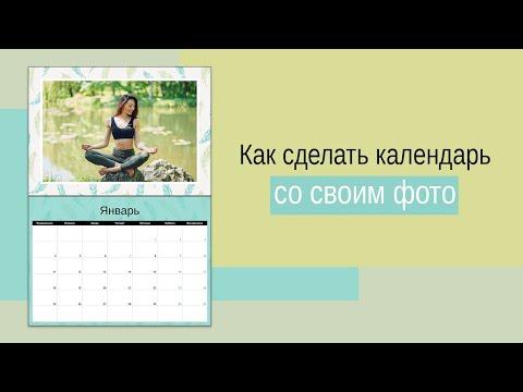Как сделать календарь с фотографиями