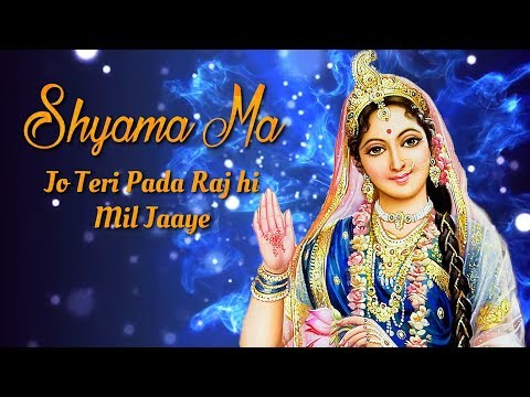 Mother's Day Special Bhajans | Shyama Ma Jo Teri | Happy Mother's Day Song 2018
