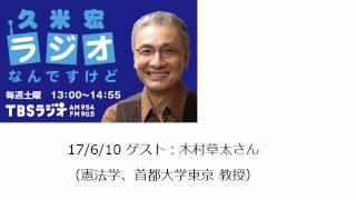 久米宏 ラジオなんですけど 6/10 ゲスト 木村草太さん