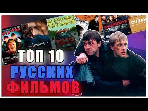 ТОП 10 РУССКИХ ФИЛЬМОВ | Отечественная ГОДНОТА |  что посмотреть? советую  лучшие фильмы  Top 10