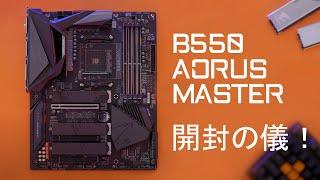 週刊 AORUS TV W58 『B550 AORUS MASTER 開封の儀!』