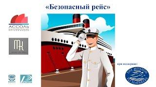 Соцпроект Безопасный рейс. Конвенция о труде в морском судоходстве