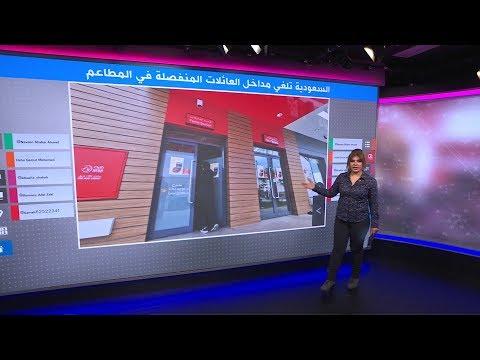 السعودية تلغي شرط المداخل المنفصلة في المطاعم  بين للنساء والرجال  - 17:59-2019 / 12 / 9