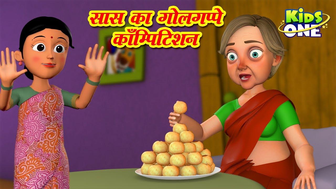 सास का गोलगप्पे कॉम्पिटिशन   Hindi Stories   Saas Ka Golgappe Competition Kahaniya   Moral Stories