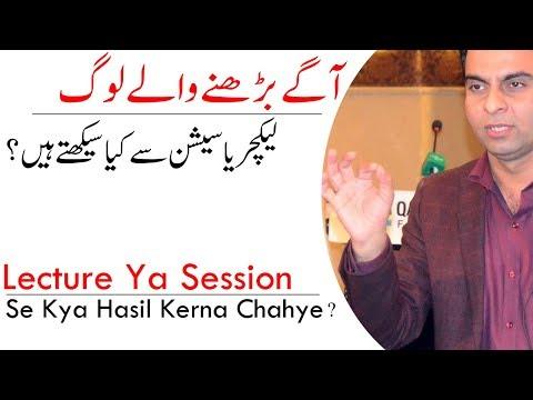 Lecture Ya Session Se, Kya Hasil Kerna Chahiye ? | Qasim Ali Shah thumbnail