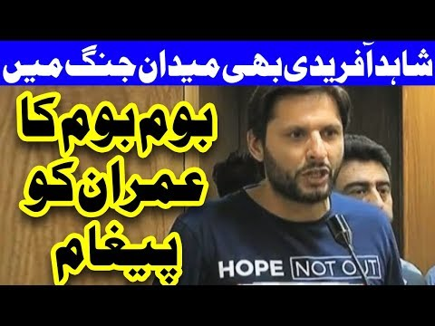 Shahid Khan Afridi Angry On Ayesha Gulalai – Headlines and Bulletin – 09:00 PM – 4 Aug 2017