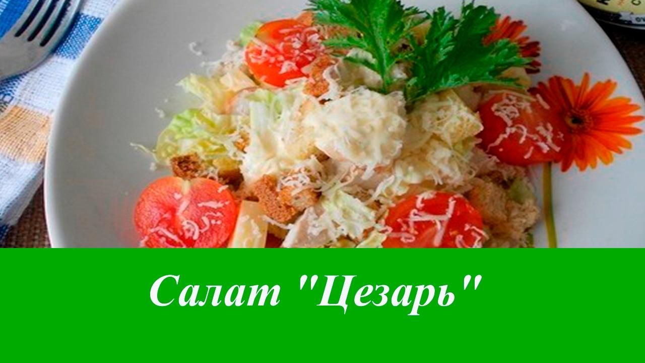 "Рецепт салата ""Цезарь"" - YouTube"