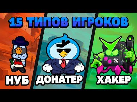 ТИПЫ ИГРОКОВ В БРАВЛ СТАРС / 20 ТИПОВ ИГРОКОВ В BRAWL STARS