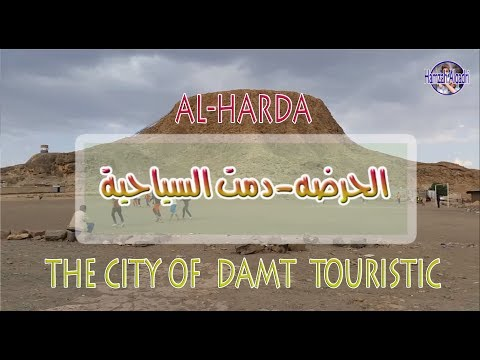 (الحرضه) مدينة دمت  - سلسلة معالم دمت السياحية Damt tourist city - from Yemen