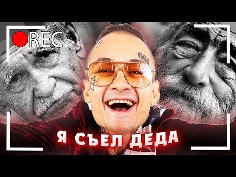 КАК СНИМАЛИ MORGENSHTERN - СЪЕЛ ДЕДА / ЭТИ ПАРНИ