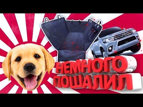 Автогамак для перевозки собак в автомобиле.