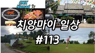 [치앙마이 일상 Vlog-113] 캐디친구들과의 골프라…