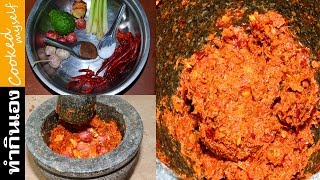 วิธีทำพริกแกงเผ็ด สูตรพริกแกงเผ็ด | Red curry paste สอนทำอาหาร สูตรอาหาร ทำกินเองง่ายๆ | นายต้มโจ๊ก