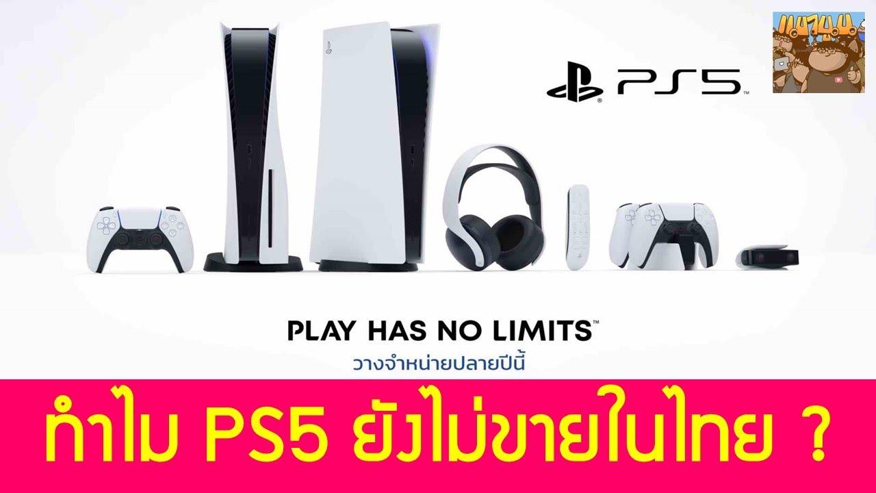 นี่อาจจะเป็นสาเหตุที่ PS5 ยังไม่ขายในประเทศไทย