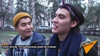 Что кыргызстанцы знают об Эстонии