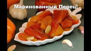 Маринованный перец -Такого Вкусного Вы просто Ещё Не Пробовали!