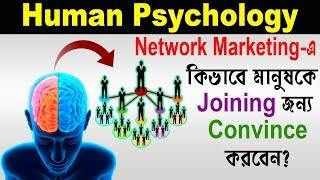 How to convince people in Network marketing | মানুষকে joining এর জন্য কি ভাবে convince করবেন | MLM