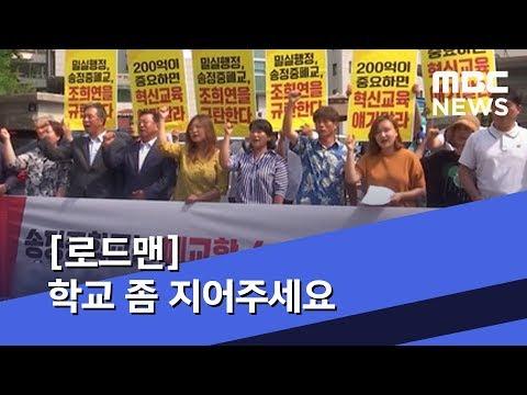 [로드맨] 학교 좀 지어주세요 (2019.09.21/뉴스데스크/MBC)