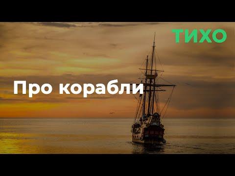 Про корабли | Шепот | АСМР/ASMR  для сна и релаксации