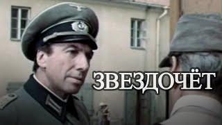 Звездочет (1986) военный детектив