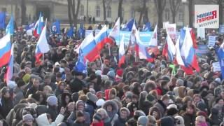 Митинг 18 марта 2016 года, МГЕР и Единая Россия