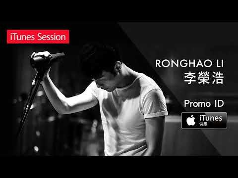 李榮浩 Ronghao Li 边走边唱 Life on a String -(iTunes Session EP)
