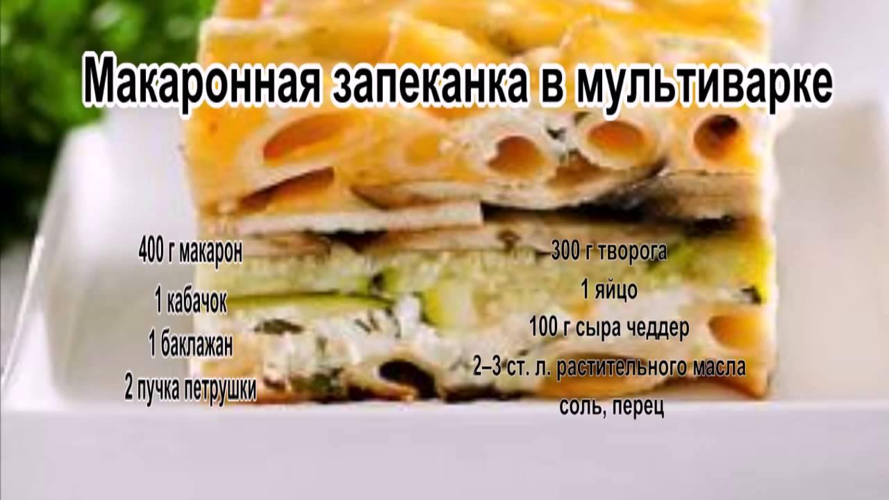 Рецепт запеканки из макарон.Макаронная запеканка в мультиварке - YouTube ebab9cba8f6