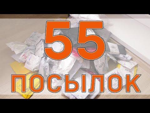 55 САМЫХ ПОПУЛЯРНЫХ
