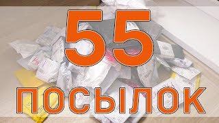 55 САМЫХ ПОПУЛЯРНЫХ ТОВАРОВ С АЛИЭКСПРЕСС до 5$! ЛУЧШЕЕ С ALIEXPRESS! КОНКУРС!