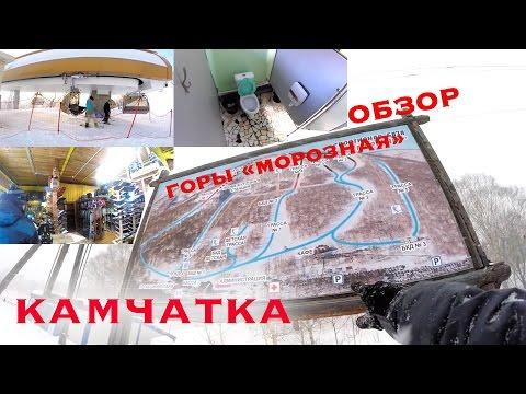 Гора «Морозная» (Камчатка). Полный обзор горнолыжной базы 2017