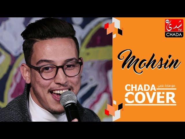 CHADA COVER : MOHSIN - الحلقة كاملة