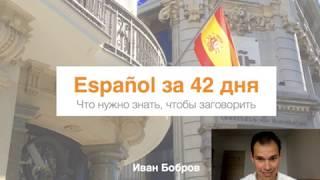 Испанский за 42 дня. Что нужно знать, чтобы заговорить.