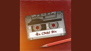 На стиле 90-х