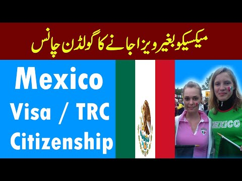 Mexico Visa In 2020 | Mexico Without Visa Entry Process | TRC & Citizenship OPTION