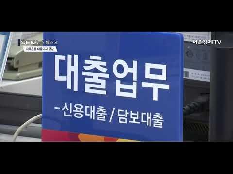[서울경제TV] 저축은행 가계신용대출 이자 낮추려면
