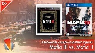 Mafia III vs. Mafia II. Распаковка и видео сравнение изданий для PS3 и PS4.(Mafia 3 — экшен от третьего лица, продолжение серии игр об организованной преступности Mafia. Действие игры разв..., 2016-10-09T09:11:22.000Z)