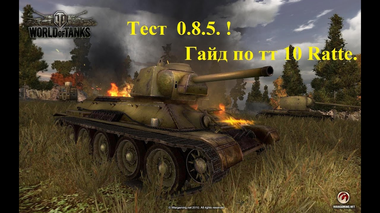 Word of tanks онлайн