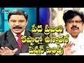 Varla Ramaiah about Chandrababu Naidu Doubles Pension Amount to Rs 2000 | TV5 News