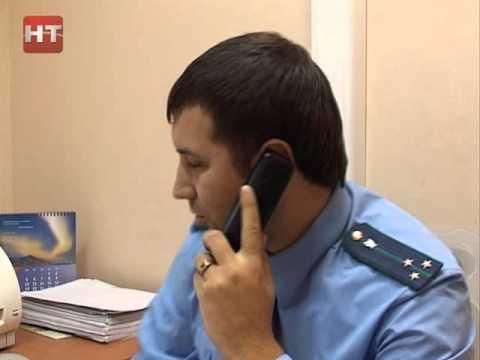 Прокуратура Великого Новгорода провела горячую линию