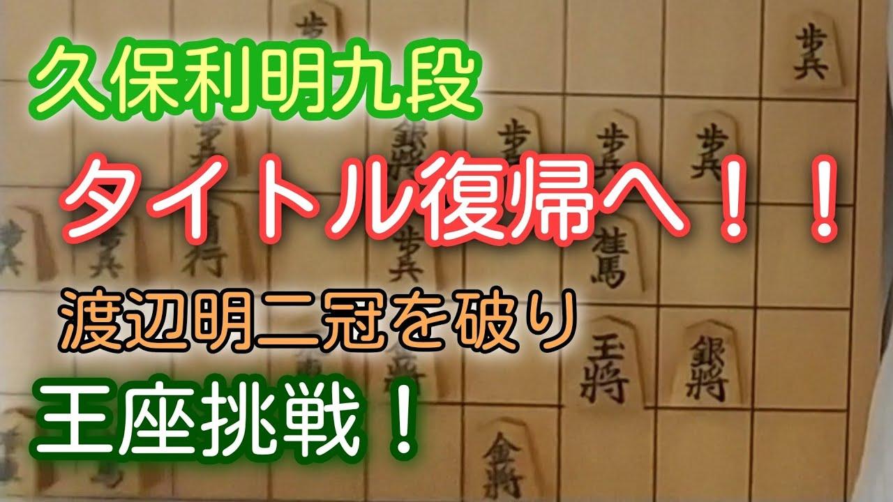 久保利明九段が王座挑戦!振り飛車シリーズに期待!