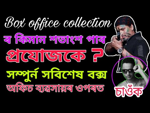Collection ৰ কিমান শতাংশ Mission China প্ৰযোজকে পাব ? Full details is here, Assamese box office shar