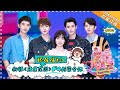 "[ HAPPY CAMP ] 20180526: Ma Lanshan ""4F"" challenge new F4 Shen Yue Wu Xin play in a drama for you"