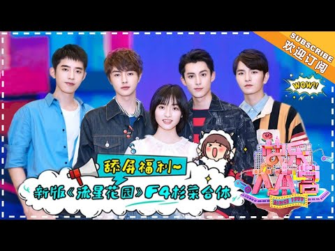 """[ HAPPY CAMP ] 20180526: Ma Lanshan """"4F"""" challenge new F4 Shen Yue Wu Xin play in a drama for you"""
