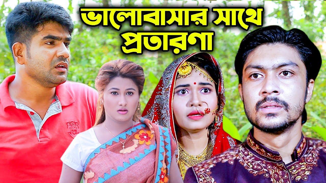 ভালোবাসার সাথে প্রতারণা । Valobashar Sathe protarona | Bangla Short film | জীবন যুদ্ধ শর্টফিল্ম