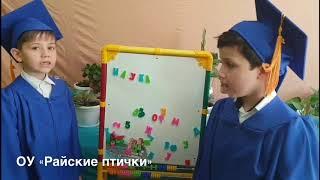 Выпускной в детском саду «Райские птички». Фильм «В поисках успеха»