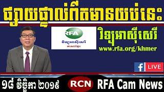 អាស៊ីសេរីពេលយប់ 18 November 2019, Khmer Political News, Cambodia Hot News, RFA Cam News